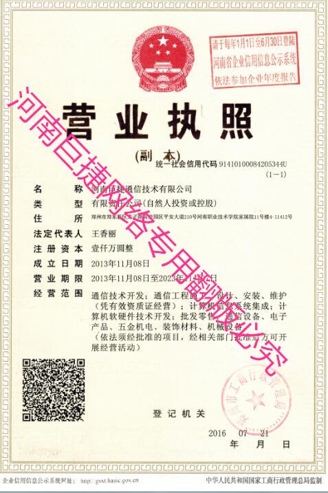 河南巨捷通信技术有限公司