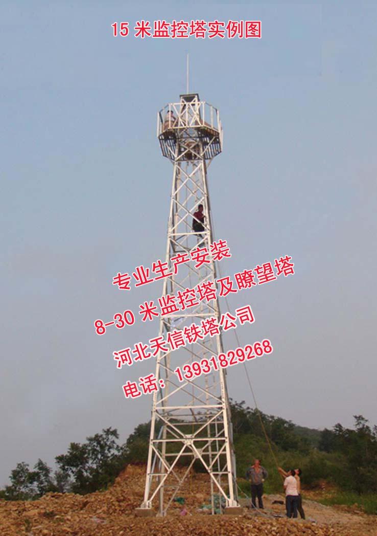 森林防火监测塔-监视塔-了望塔-铁塔-监控塔_景县天信