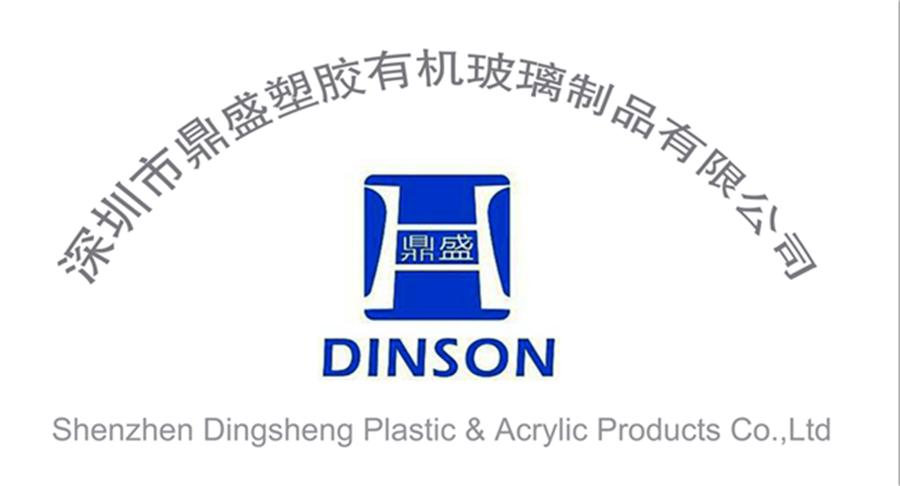 深圳市鼎盛塑胶有机玻璃制品有限公司