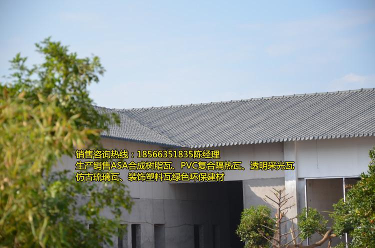 东莞盖新房子坡屋顶用树脂瓦 国内不少旅游景区都开始运用合成树脂瓦用于屋面材料。在湖南张家界,韶山等旅游景点都大面积使用了仿古合成树脂瓦,为旅游景点增加了一道更加亮丽的风景线。 合成树脂瓦表层为超耐候树脂(ASA),其优点是可抵抗紫外线照射引起的降解、老化、褪色,同时对大气中的氧化加工过程中的高温引起的分解或变色有了坚强保障 森颢树脂瓦的特性:树脂瓦的特性,漂亮的古建筑造型,美观耐看,简易安装,安装施工方法参考,综合成本低,安装施工成本只是传统琉璃瓦的1/3左右,寿命长,寿命可高达30年 合成树脂瓦在厚度