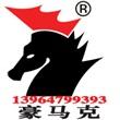 山东豪马克石油科技股份有限公司Logo