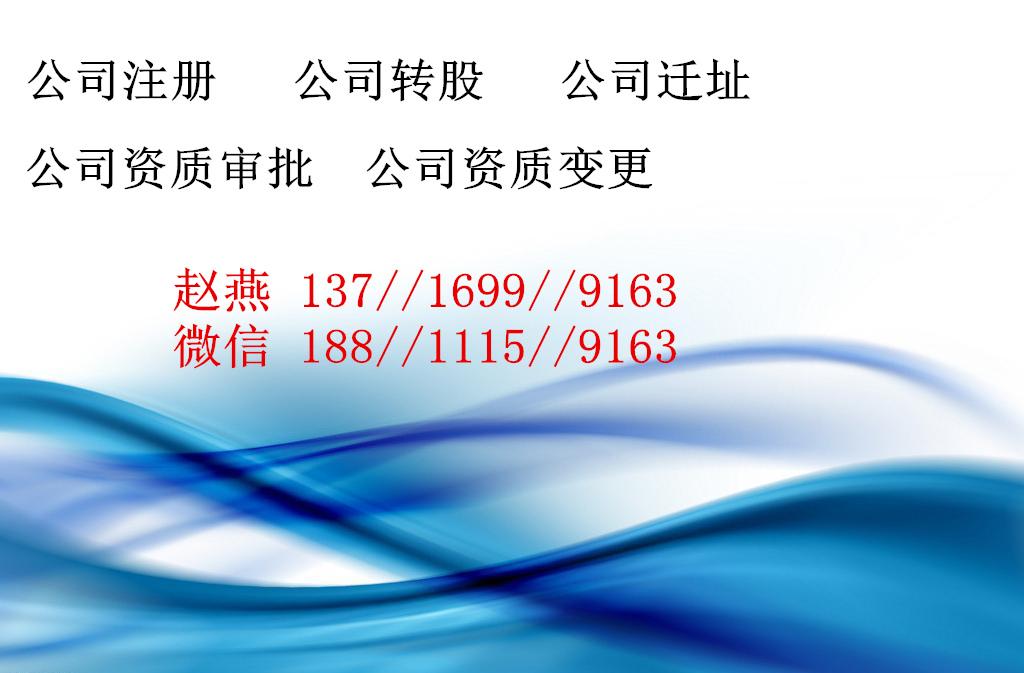 代办昌平区小规模公司升级一般人纳税人公司