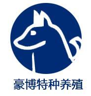 山东豪博特种养殖Logo