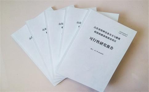 西宁城中区社会稳定风险评估报告专家评审