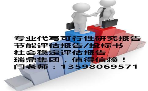 锡林郭勒盟社会稳定风险评估报告专家评审