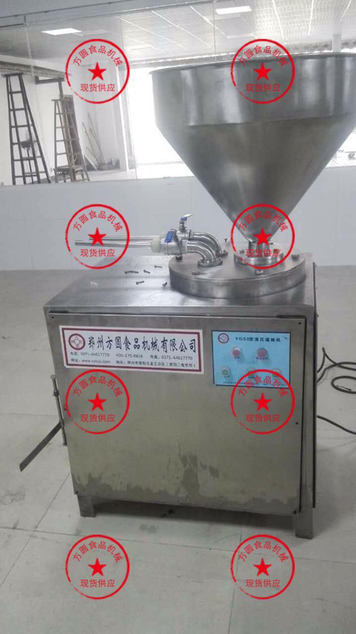 灌肠机 液压灌肠机 厂家直销液压灌肠机图片