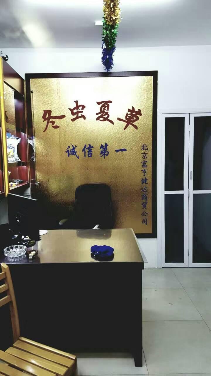 青藏川冬虫夏草礼品交易中心