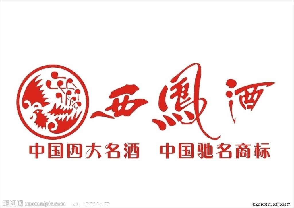 陕西西凤酒股份有限公司logo