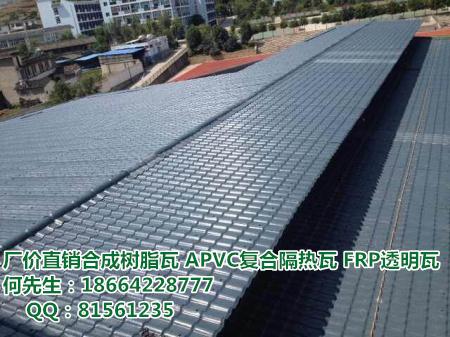 广丰县屋顶隔热树脂别墅屋面专用瓦厂家