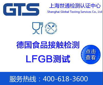 lfgb德国食品接触测试,lfgb测试项目_上海世通检测