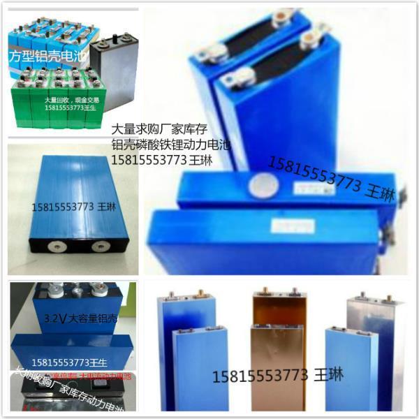 大量求购方形铝壳动力锂电池 磷酸铁锂电池 三元动力锂电池