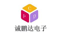 深圳市福田区诚鹏达电子经营部Logo