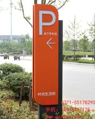 停车场指示牌-郑州国圣设计制作
