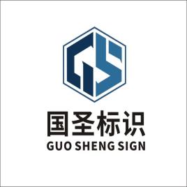 郑州国圣标识标牌图片