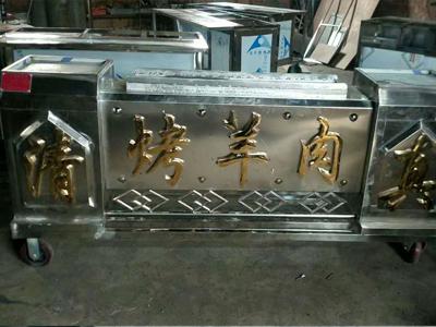 烧烤炉子-人烤炉子的图片
