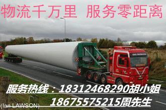 惠州到辽阳市货车回程车出租公司