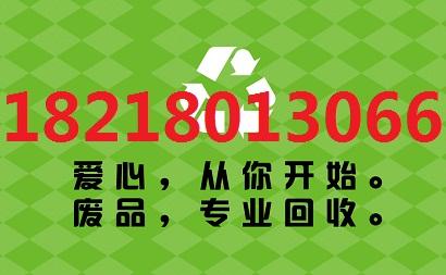 广州市广发废品回收Logo