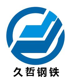 山东久哲钢铁有限公司Logo