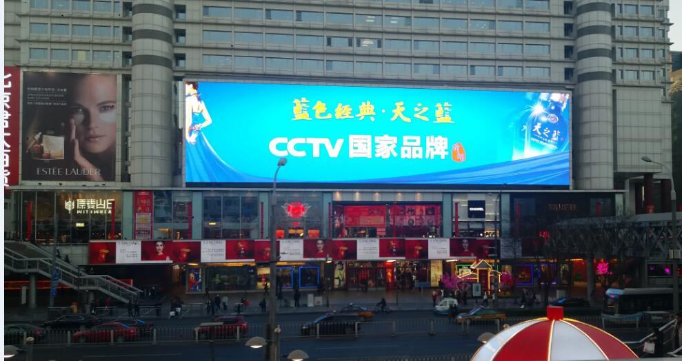 北京西单君太百货户外大屏led广告发布
