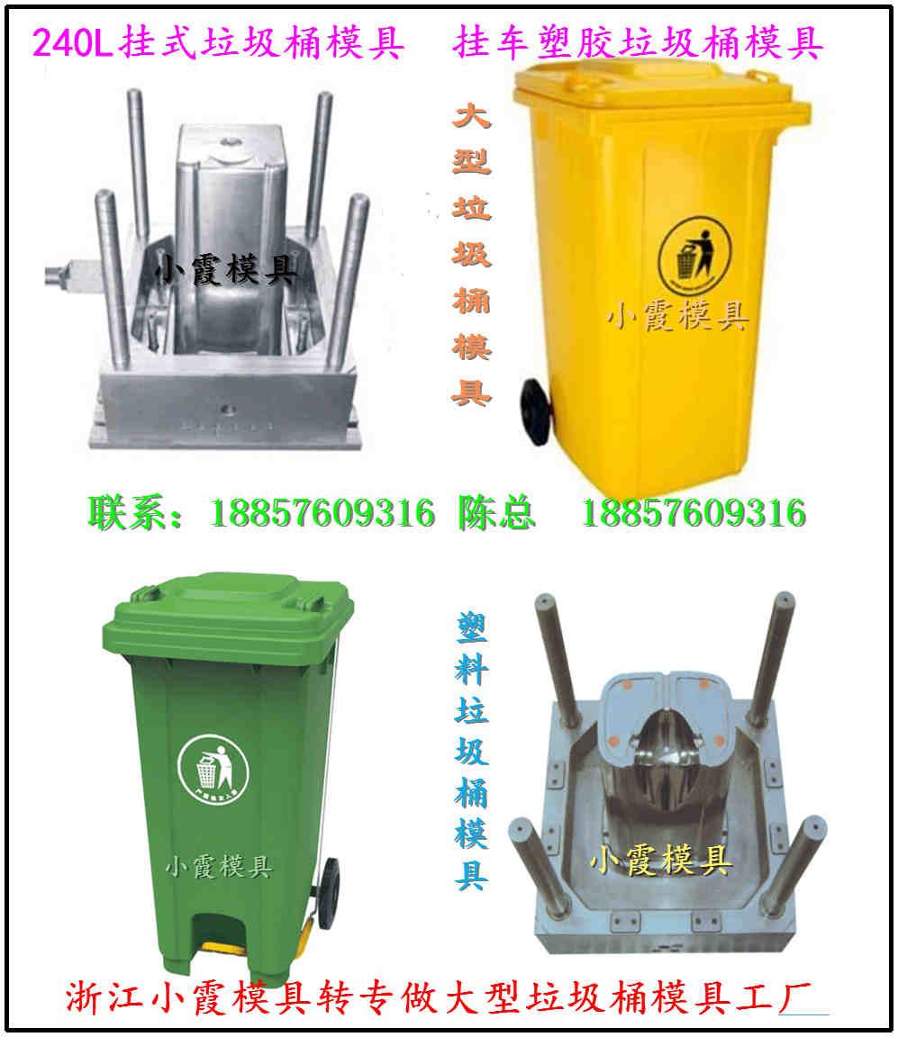 浙江制造240l塑料垃圾桶模具公司地址