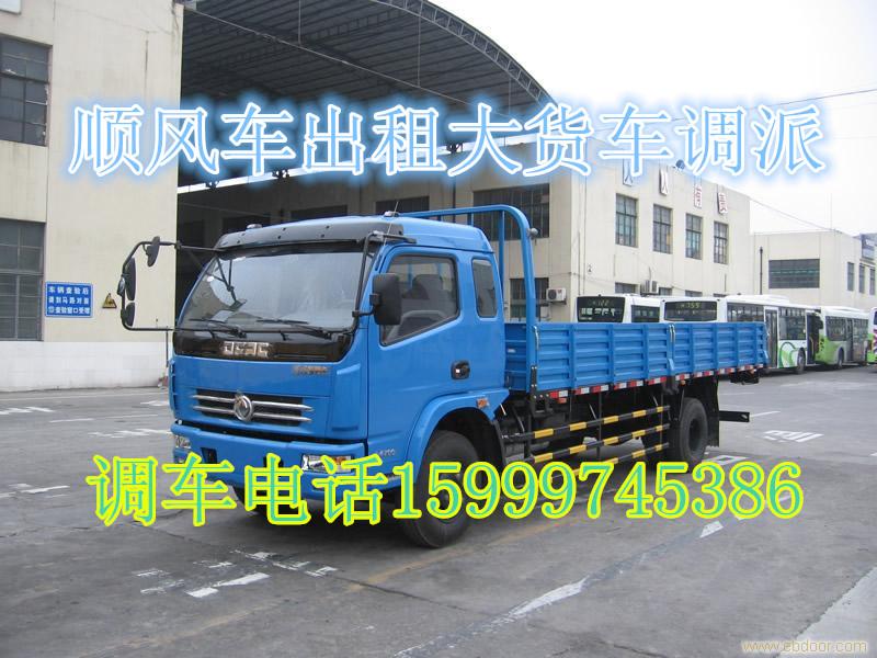 广州返程车回头车回程车搬家到上海