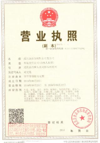 武邑金盾金属制品有限公司