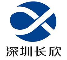深圳长欣自动化设备有限公司(泉州办)