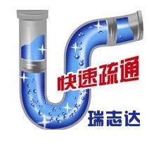 北京瑞志达管道清洗服务有限公司Logo