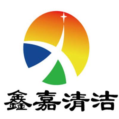 鑫嘉清洁服务有限公司Logo