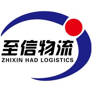 福建至信物流有限公司Logo