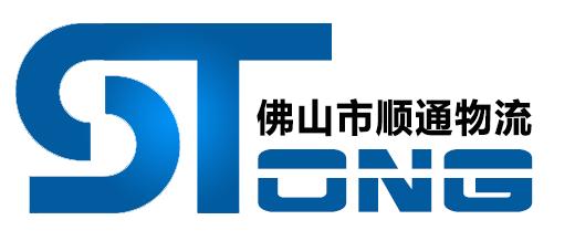 佛山市顺通物流Logo