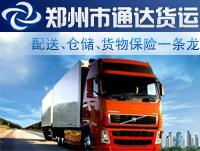 郑州通达物流Logo