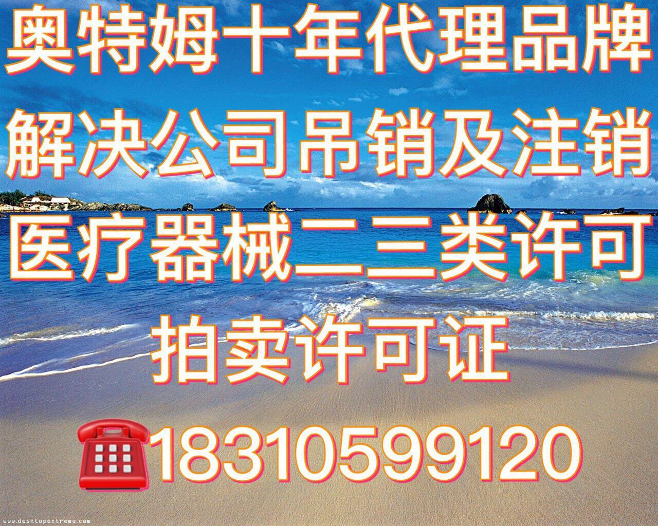 北京奥特姆登记注册代理事务所
