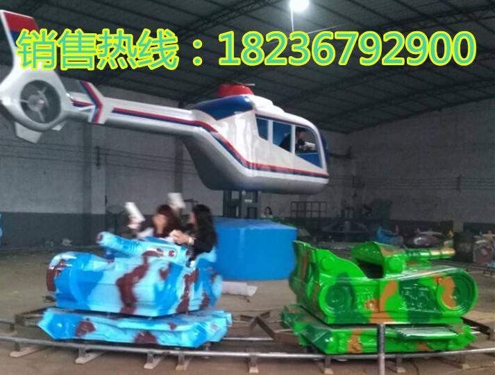 飞机大战坦克儿童型游乐设备公园游艺设施