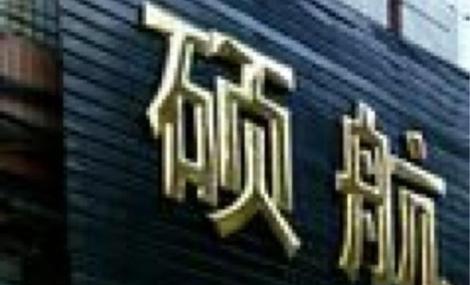 广州硕航物资回收Logo