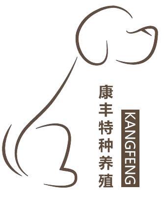 嘉祥康丰特种养殖场Logo