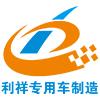 郓城利祥专用车制造有限公司Logo