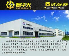 山西晋华光矿山设备有限公司Logo