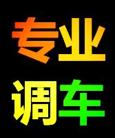 全国往返车辆调度中心Logo