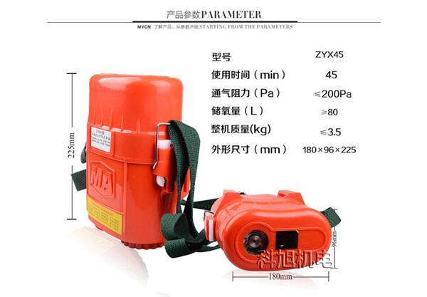 该系列自救器结构合理,性能可靠,使用方便等优点.