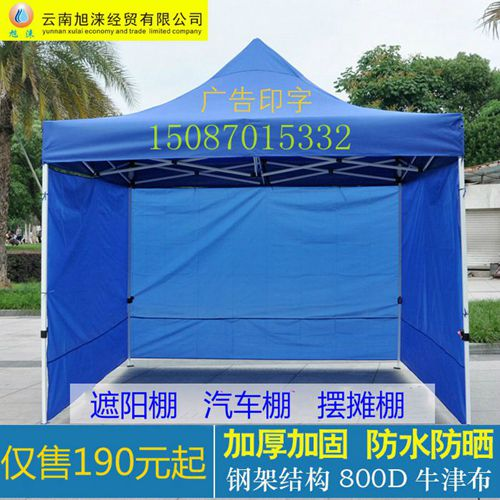 缝纫编织    折叠帐篷,采用经,   ,氧化处理的铝合金方管或经烤白漆
