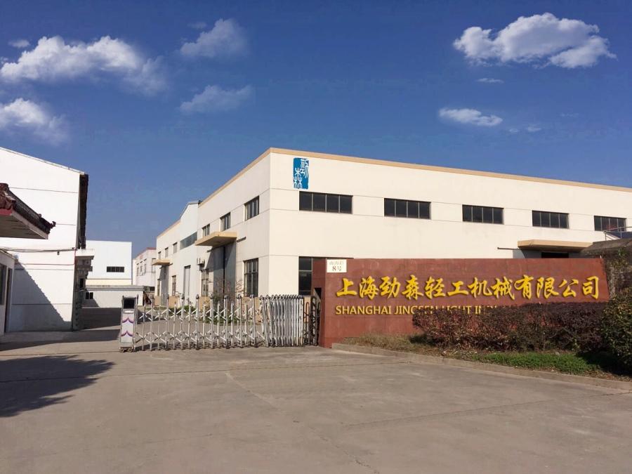 上海劲森轻工机械有限公司