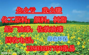 杭州回收海藻酸钠回收环氧树脂回收碳酸锂回收促进剂