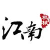 江南水陆两陆挖掘机租赁改装Logo