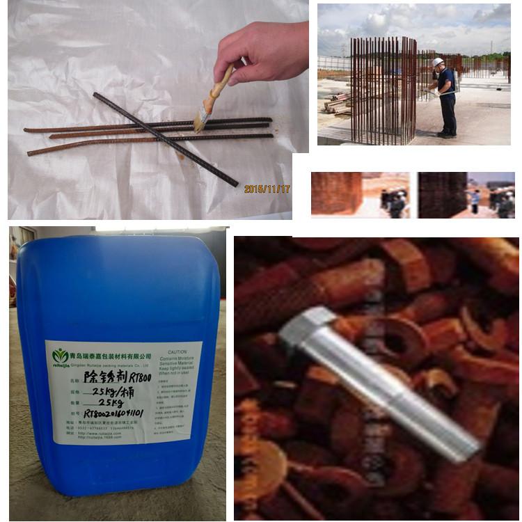 批发青岛瑞泰嘉rt-800钢筋钢结构除锈剂甲方认可除锈剂