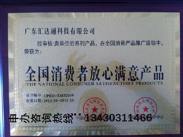 北京市太阳能荣誉称号申请 申请企业荣誉 企业荣誉称申报 ISO体系 北京市太阳能荣誉称号申请 一个企业无论规模大还是小,都需要申请认证、荣誉等资质证书来提升企业形象。我们专业为企业申办权威机构颁发的认证、荣誉证书,全国联网可查实真伪。〔不分省份,全国业务匀可受理〕。 单笔订单满2件,免快递运费 申报咨询微信号/手机热线:13430311466 24小时qq在线咨询:1503204451 随着全球经济一体化进程的加快,更多的国内品牌将走向国际市场,国外品牌也不断进入中国市场;我们将以专业的品牌塑造、品牌文化
