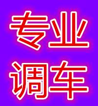 专业回程车大货车调度联城运发物流Logo