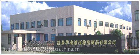 景县华泰液压橡塑制品有限公司Logo