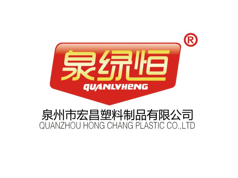 泉州市宏昌塑料制品有限公司Logo