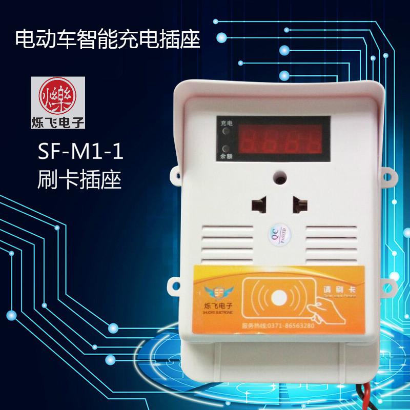 厂家直销电动车智能充电插座 共享充电桩 共享充电站 小区智能充电图片